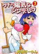 ウチら陽気なシンデレラ(3)(YKコミックス)