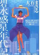 碧 水惑星年代記(YKコミックス)