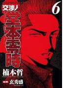 交渉人 堂本零時 (6)(YKコミックス)