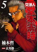 交渉人 堂本零時 (5)(YKコミックス)