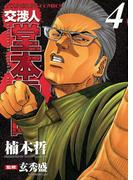 交渉人 堂本零時 (4)(YKコミックス)