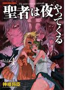 聖者は夜やってくる (4)(YKコミックス)