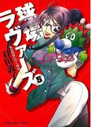 球場ラヴァーズ ―私が野球に行く理由― (5)(YKコミックス)