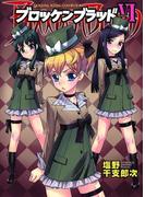 ブロッケンブラッド (6)(YKコミックス)