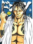 ドンケツ (3)(YKコミックス)