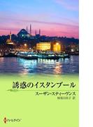 誘惑のイスタンブール(クリスマス・ロマンス・ベリーベスト)