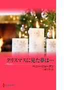 クリスマスに見た夢は…(クリスマス・ロマンス・ベリーベスト)