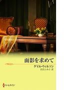 面影を求めて(ハーレクイン・プレゼンツ スペシャル)