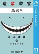 暗殺教室 11(ジャンプコミックスDIGITAL)