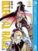 ILLEGAL RARE 3(ジャンプコミックスDIGITAL)