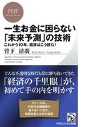 一生お金に困らない「未来予測」の技術(PHPビジネス新書)