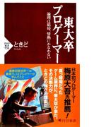 東大卒プロゲーマー(PHP新書)