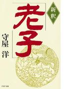 新釈 老子(PHP文庫)