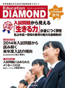 Education DIAMOND 2015 秋号 中学受験特集