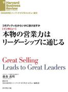 コモディティ化からいかに抜け出すか 本物の営業力はリーダーシップに通じる(インタビュー)(DIAMOND ハーバード・ビジネス・レビュー論文)