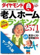 【無料サンプル版】ダイヤモンドQ 創刊準備1号(ダイヤモンドQ)