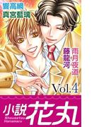 小説花丸 Vol.4(小説花丸)