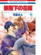 狼陛下の花嫁(10)(花とゆめコミックス)
