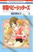 学園ベビーシッターズ(9)(花とゆめコミックス)