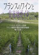 フランスのワインと生産地ガイド その土地の岩石・土壌・気候・日照、歴史とブドウの品種