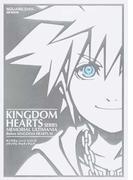 キングダムハーツシリーズメモリアルアルティマニア Before KINGDOM HEARTS Ⅲ (SE−MOOK)(SE-MOOK)