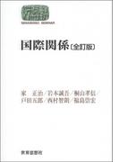 国際関係 全訂版 (SEKAISHISO SEMINAR)