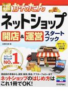 今すぐ使えるかんたんネットショップ開店&運営スタートブック (Imasugu Tsukaeru Kantan Series)