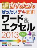 今すぐ使えるかんたんぜったいデキます!ワード&エクセル2013 (Imasugu Tsukaeru Kantan Series)