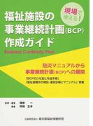 福祉施設の事業継続計画〈BCP〉作成ガイド 現場で使える! 防災マニュアルから事業継続計画(BCP)への展開