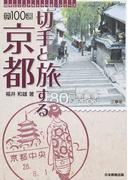 切手と旅する京都 京100選 (切手ビジュアルトラベル・シリーズ)