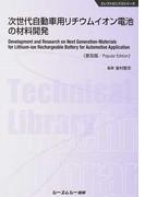 次世代自動車用リチウムイオン電池の材料開発 普及版 (エレクトロニクスシリーズ)(エレクトロニクスシリーズ)