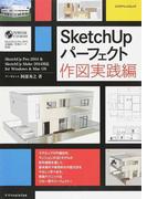 SketchUpパーフェクト 作図実践編
