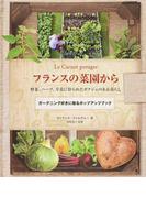 フランスの菜園から 野菜、ハーブ、草花に彩られたポタジェのある暮らし (ガーデニング好きに贈るポップアップブック)