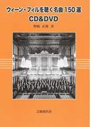 ウィーン・フィルを聴く名曲150選 CD&DVD