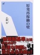 原発再稼働の壁 (エネルギーフォーラム新書)