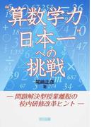 """""""算数学力・日本一""""への挑戦 問題解決型授業離脱の校内研修改革ヒント"""