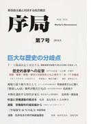 序局 新自由主義と対決する総合雑誌 第7号(2014.9) 巨大な歴史の分岐点