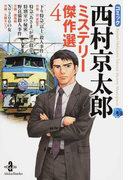 コミック西村京太郎ミステリー傑作選 4