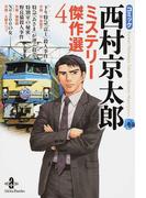 コミック西村京太郎ミステリー傑作選 4 (秋田文庫)(秋田文庫)