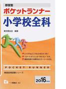 即答型ポケットランナー小学校全科 2016年度版 (教員採用試験シリーズ)