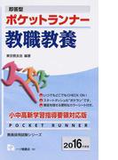 即答型ポケットランナー教職教養 小中高新学習指導要領対応版 2016年度版 (教員採用試験シリーズ)