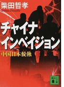 チャイナインベイジョン 中国日本侵蝕 (講談社文庫)(講談社文庫)