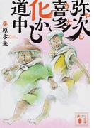 弥次喜多化かし道中 (講談社文庫)(講談社文庫)