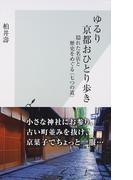 ゆるり京都おひとり歩き 隠れた名店と歴史をめぐる〈七つの道〉 (光文社新書)(光文社新書)