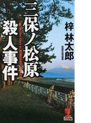 三保ノ松原殺人事件 (KAPPA NOVELS)