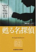 甦る名探偵 探偵小説アンソロジー (光文社文庫)(光文社文庫)