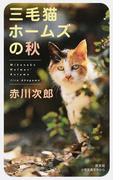 三毛猫ホームズの秋 (BOOK WITH YOU)