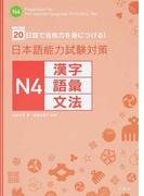日本語能力試験対策N4漢字・語彙・文法 20日間で合格力を身につける!