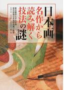 日本画名作から読み解く技法の謎