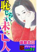 【体験告白】恥じらい未亡人(艶デジタル版)